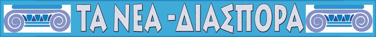 TA NEA Diaspora logo 16B