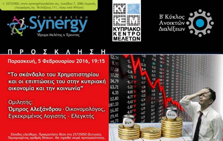 Lecture on Cyprus Stock Ex