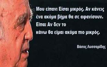 Lyssaridis quote