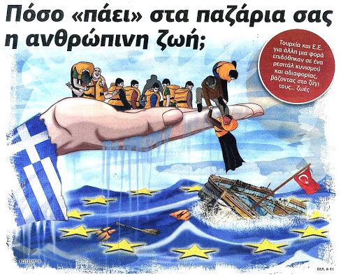EU-Turkey bazaar-toon HONI