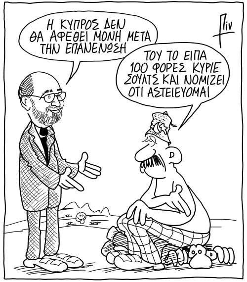 PIN-Schultz-Attilas