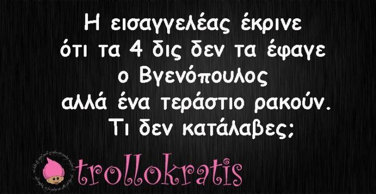 vgenopoulos-taciun