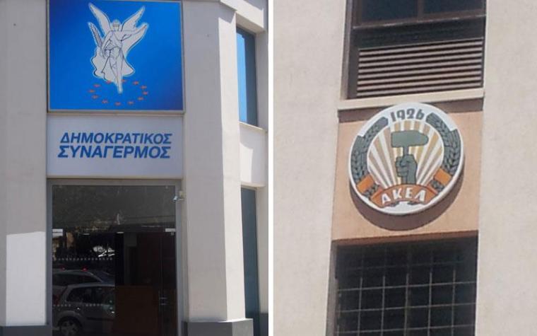 ΔΗΣΥ-ΑΚΕΛ entrances
