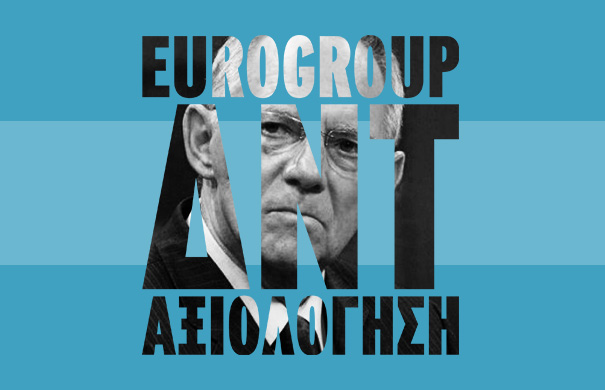 eurogroup_dnt_aksiologhsh