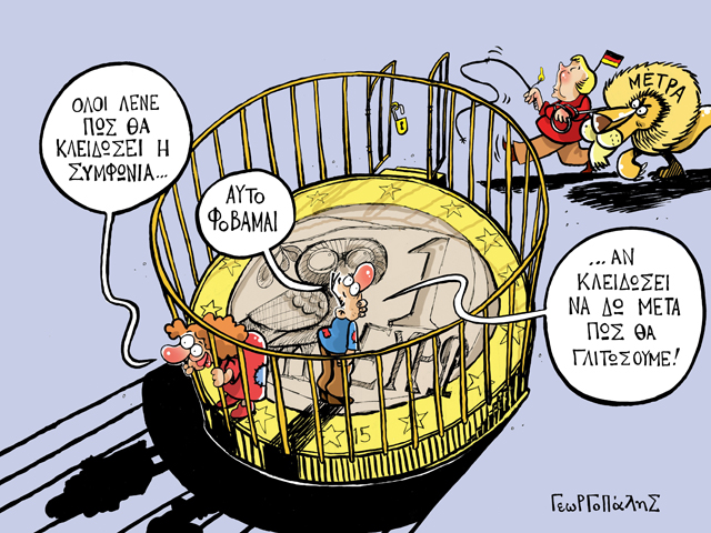 Greece-EU cage