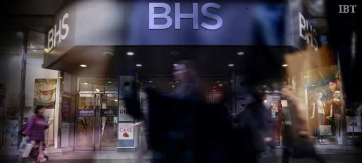 Λουκέτο μπαίνει στα στα πολυκαταστήματα BHS αφού ο βρετανικός όμιλος δεν  κατάφερε να βρει αγοραστή 52712c2f27b