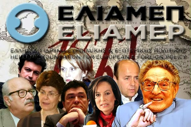 ELIAMEP protagonists-leveled-1