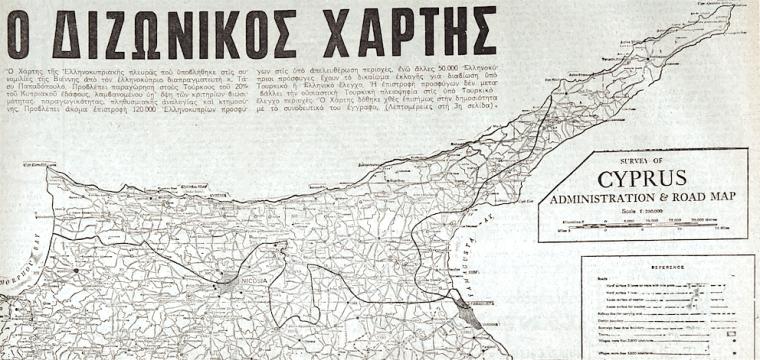 Cyprus-Bizonal map
