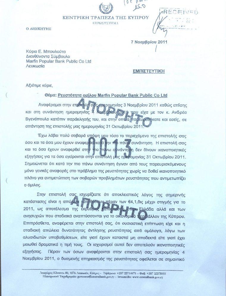Laiki-Bouloutas-letter