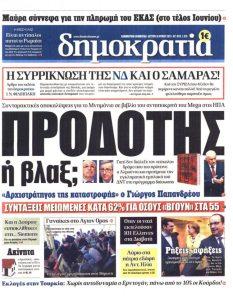 2. ΔΗΜΟΚΡΑΤΙΑ-GAP traitor