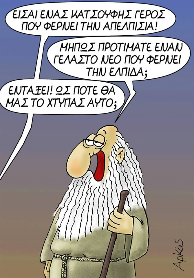 arkas-old new