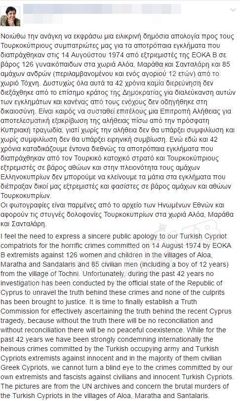 Markoulis apology to Turks