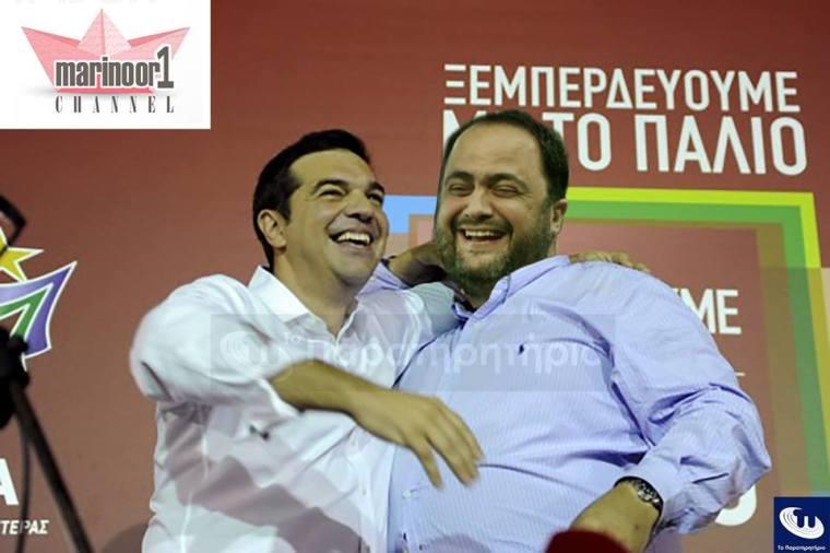 Tsipras-Marinakis Escobar