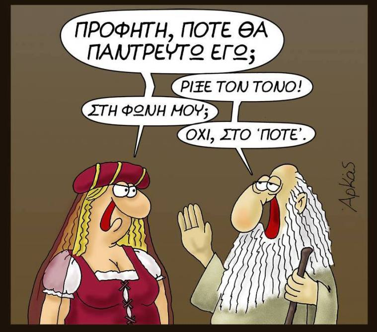 arkas-marriage-date