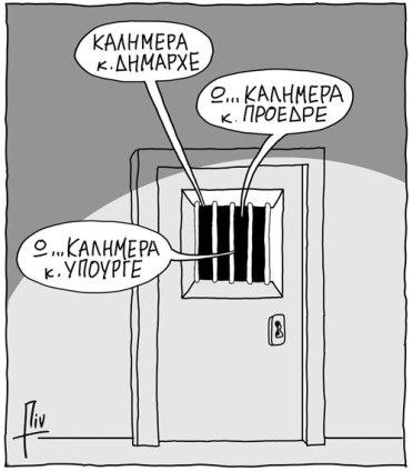 pin-prisoners
