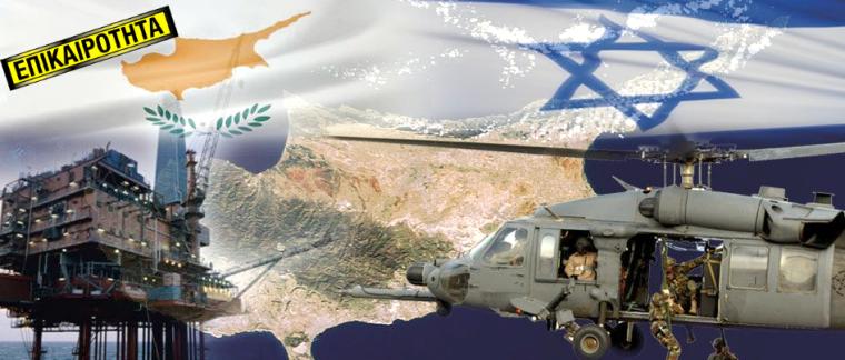 cyprus-israel-oil-leveled-1