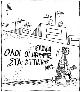 pin-epoikoi-in-our-homes