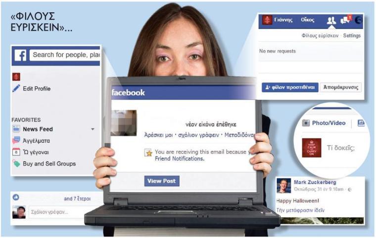 facebook-classic-greek