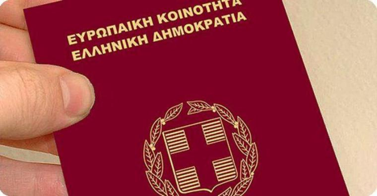 greek-passport