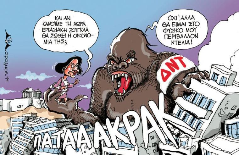 imf-greek-chaos-toon