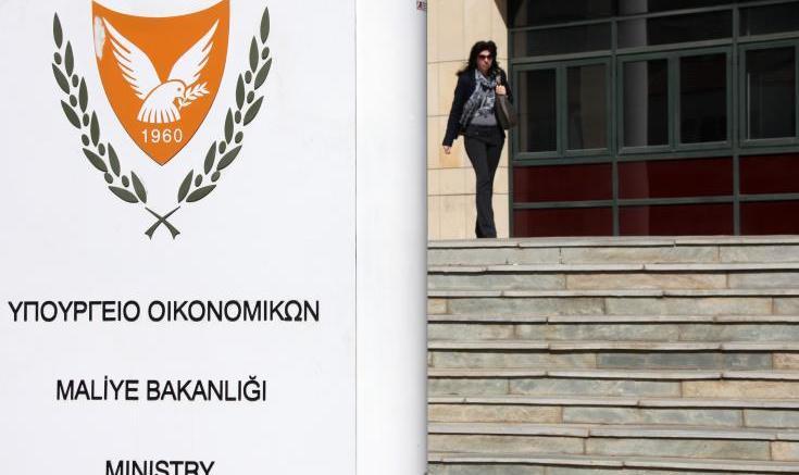 Cyprus-ypourgeio-oikonomikon