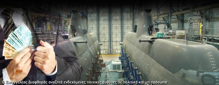 skaramaga-submarines