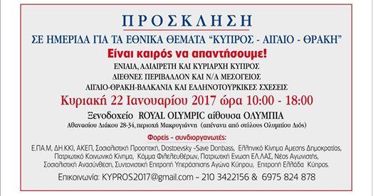 EPAM-Athens