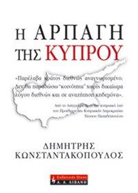 book-arpagi-tis-kyprou