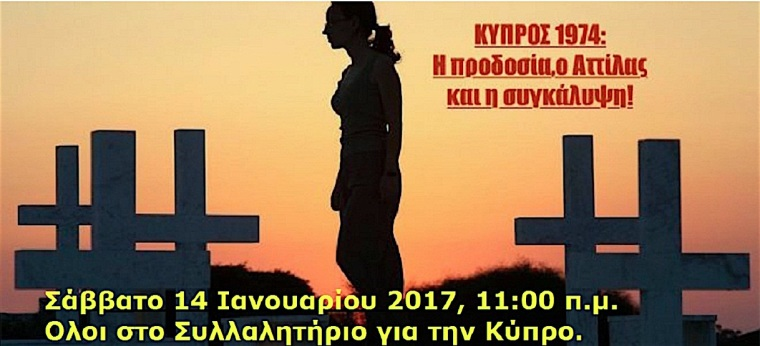 cyprus-graves-1974