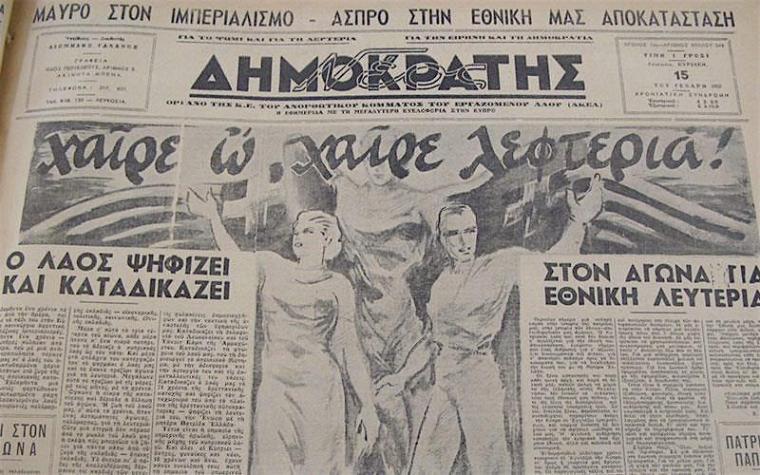 akel-newspaper 1950