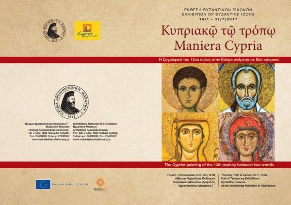Cyprus-eikones-ekthesi