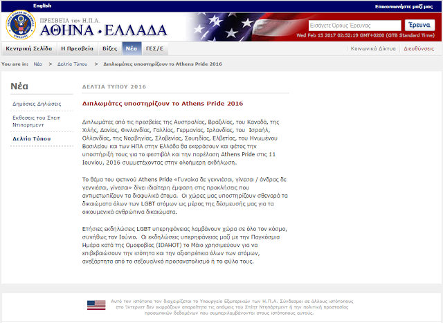 usa-athens-embassy-gay-support
