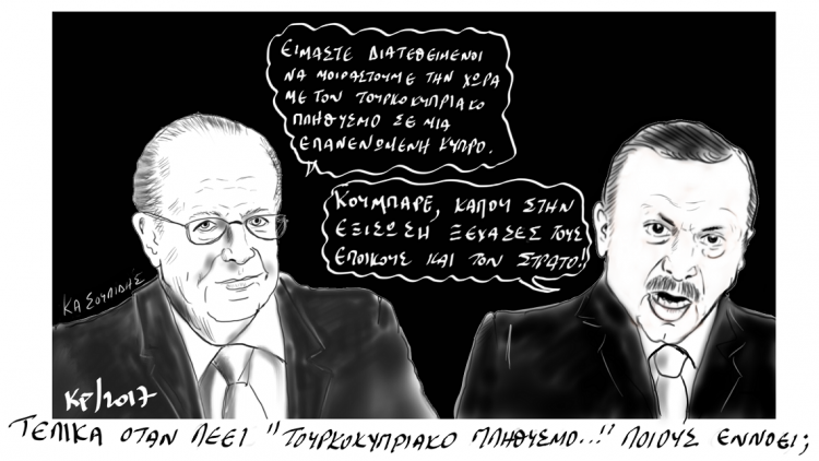 Casoulides-Erdogan-Goumas.png