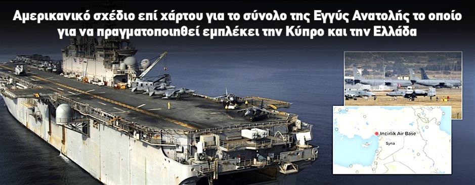 Αποτέλεσμα εικόνας για Η επιστροφή των ΗΠΑ και η εμπλοκή σε Αιγαίο και Κύπρο